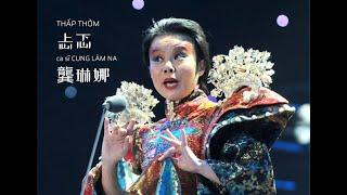 """[Lyric - English] Tante (Chinese: 忐忑; pinyin: tǎntè; literally: """"Uneasy"""") - Gong Linna (龚琳娜) [HD]"""