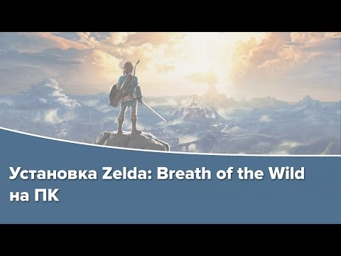 Установка Zelda: Breath of the Wild на ПК