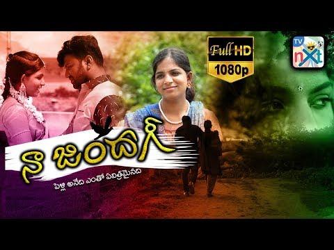 Naa Zindagi | Latest Telugu Short Film 2018 |  New Telugu Heart Touching Short Film
