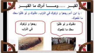 al9abr - القـبــــــــر