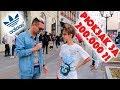 Сколько стоит шмот? Рюкзак за 200 000 рублей !! Drop Yeezy Boost 700 !! Adidas !!