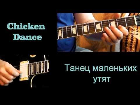 Танец маленьких утят - HakBand