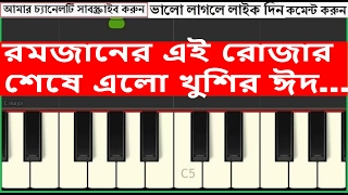 Romjaner Ei Rojar Sheshe Bangla Piano Tutorial 2017