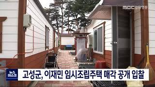 고성군, 이재민 임시조립주택 매각 공개 입찰