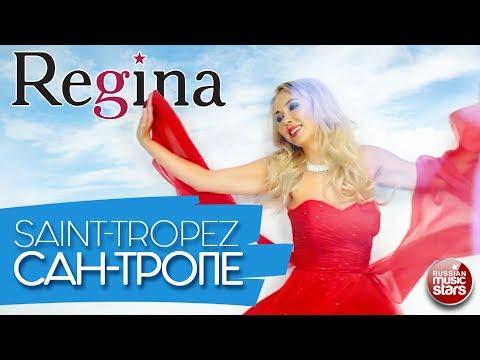 REGINA - Красивый Танцевальный Клип - Сан-Тропе ☀ Beautiful Dance Clip - St.Tropez