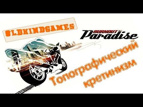 Прохождение Burnout Paradise #9 ( Топографический кретинизм )