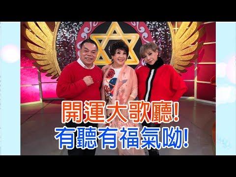 台綜-命運好好玩-20190204-開運大歌廳 (蔡頭、藍如潔、于櫻櫻)