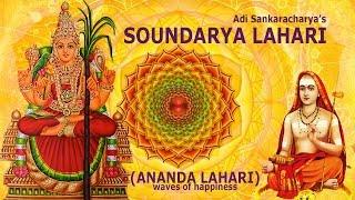 Soundarya Lahari Full - (Latest) With Lyrics In Tamil (Waves Of Happiness) – Must Listen – Part I