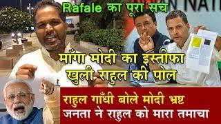 देशभक्त ने मारा Rahul Gandhi को तमाचा ! राफेल पर राहुल ने बोला मोदी भ्रष्ट इस्तीफा दो
