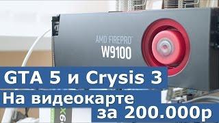 GTA 5 на видеокарте за 200.000 рублей