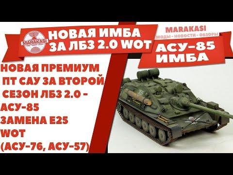 НОВАЯ ПРЕМИУМ ПТ САУ ЗА ВТОРОЙ СЕЗОН ЛБЗ 2.0 - АСУ-85 ЗАМЕНА Е25 WOT (АСУ-76, АСУ-57) World of Tanks