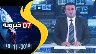 SHAMSHAD TV Pashto news 18.11.2018 / د شمشاد خبري ټولګه