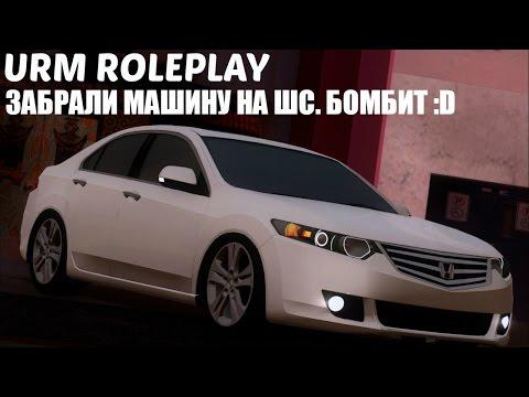 [URM ROLEPLAY #11] Забрали машину на ШС. Бомбит :D