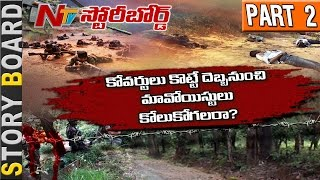war-between-naxalites-and-police-officers-story-board-part-2-ntv