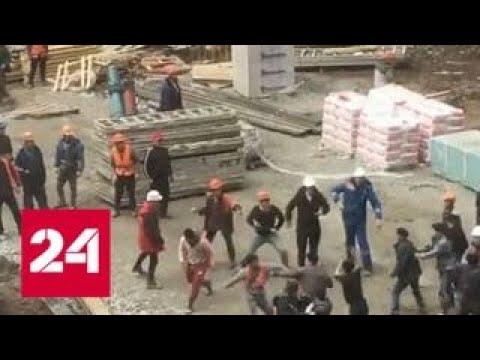 Таджикистан против КНДР: мигранты устроили массовую драку в Краснодаре - Россия 24