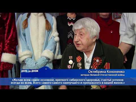 Десна-ТВ: День за днем от 27.12.2019