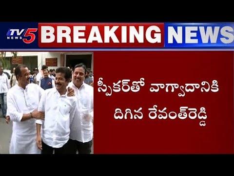స్పీకర్ పై రేవంత్ రెడ్డి ఆగ్రహం.. | T Congress MLAs Meet Speaker | TV5 News