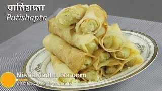 Patishapta pitha Recipe - Patishapta bengali sweet recipe