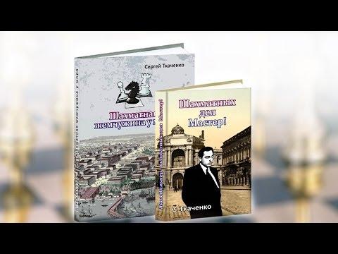 Презентация книг «Шахматная жемчужина у моря» и «Яков Вильнер -- шахматных дел Мастер!»