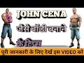 John Cena जैसे बॉडी बनाने के टिप्स   John Cena Body Secret   John Cena Body In Hindi   HD