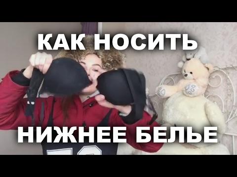 НОВЫЕ ВАЙНЫ НАТАША КРАСНОВА - ВОТ КАК НУЖНО НОСИТЬ НИЖНЕЕ БЕЛЬЕ | ЖЕНСКИЕ ВАЙНЫ | RUSSIA VINE 2017