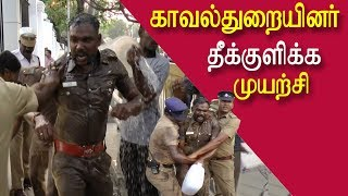 2 cops attempt to self-immolation @ chennai  tamil live news, tamil live news, tamil news redpix