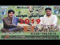 New Saraiki Sad Song | Mehndi | Singer Iqbal Baloch | Latest Saraiki Songs 2019 Gull Production PK