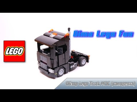 Самодельные грузовик из лего