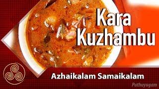 Kara Kuzhambu Recipe | Azhaikalam Samaikalam