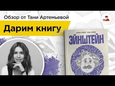 #tolevelup 10 — Дарим книгу! «Эйнштейн. Графическая биография»