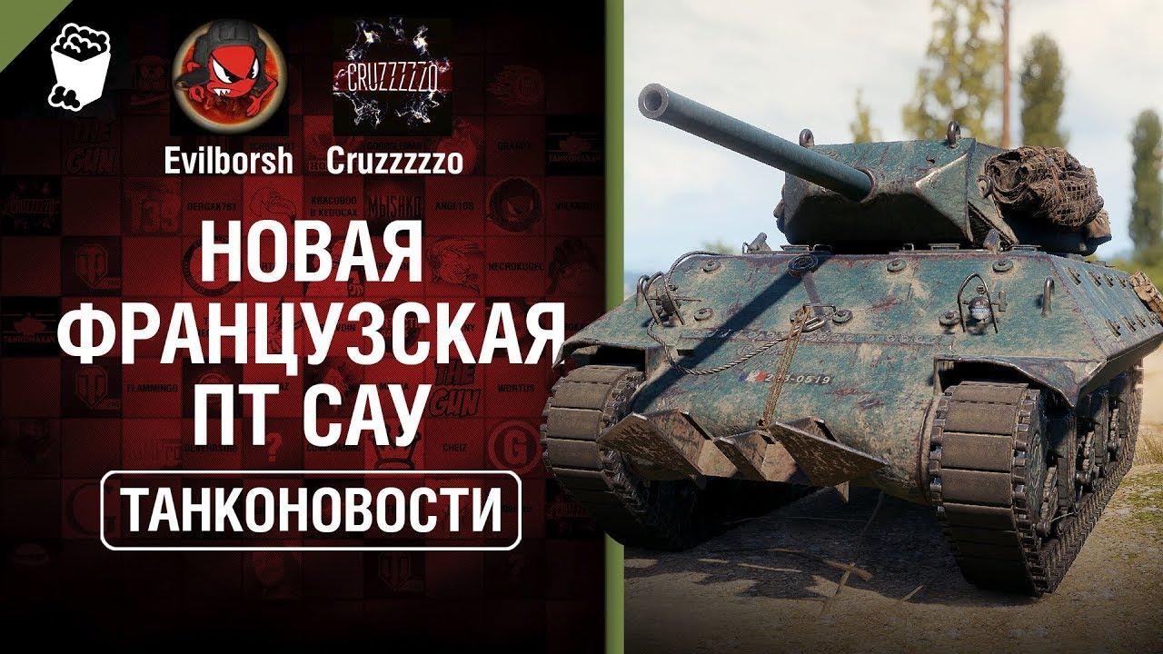 Новая французская ПТ и Tiger 2 на 7-м уровне - Танконовости №294 - От Evilborsh и Cruzzzzzo [WoT]