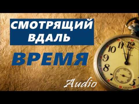 Смотрящий вдаль - Время (Official Audio 2017)