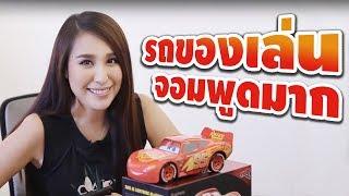 Review | Lightning McQueen รถบังคับสุดไฮเทค