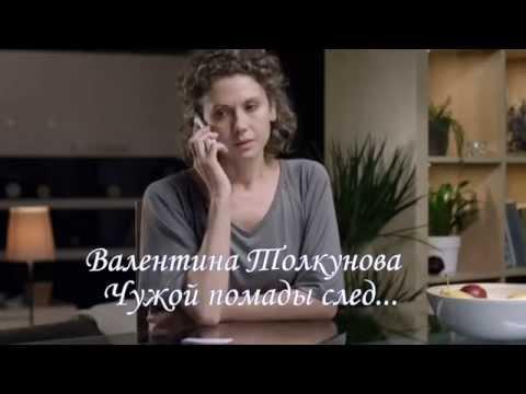 Чужой помады след... Валентина Толкунова.