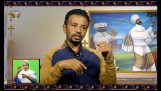 Ethiopan Ortodox Tewahido by Mehabere Kidusan  Kidua Yared