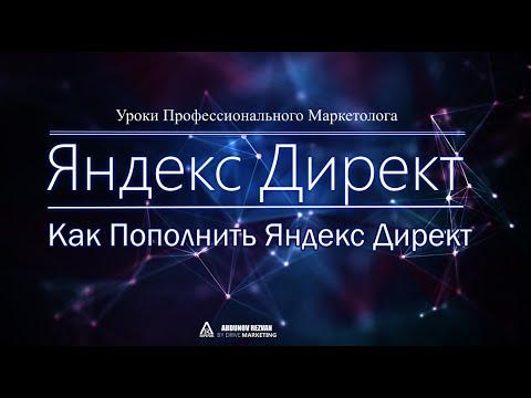 Как Быстро Пополнить Яндекс Директ