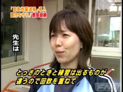 Simulacro de terremoto en escuelas japonesas