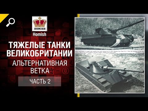Альтернативная Ветка ТТ Великобритании - Часть 2 - Будь готов! от Homish [World of Tanks]