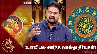 உளவியல் சார்ந்த வாஸ்து தீர்வுகள்!   Neram Nalla Neram   Andal P Chockalingam   26/06/2018