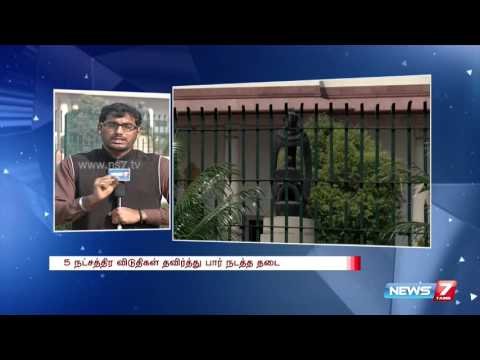 SC upholds Kerala liquor ban, Only 5-star hotels to serve alcohol | News7 tamil