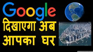 How to use Google Map/Google Earth and View Home Address/City in 3D  View 360°[हिंदी ]