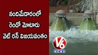 Kaleshwaram Project 6th Package and#39;Second Pumpand#39; Wet Runs Successfully In Nandi Medaram