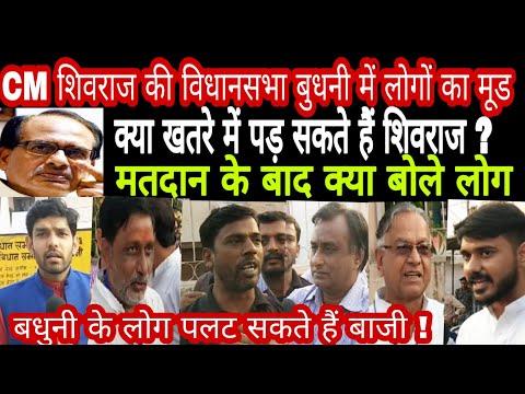CM शिवराज की सीट बुधनी में मतदान के बाद क्या बोले लोग ? क्या खतरे में है शिवराज ? #MP Election ।।
