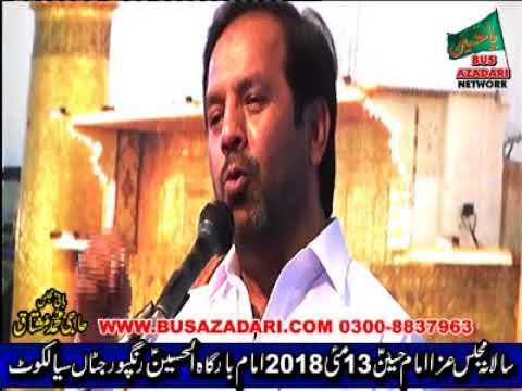 Allama M Abbas Rizvi Majlis aza 13 May 2018 Rangpur Sialkot