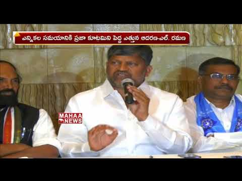 Mahakutami Win In Telangana ,No Doubt At All | T-TDP L Ramana | Mahaa news
