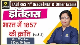 Revolution of 1857 in India(भारत में 1857 की क्रांति)#2 | For RPSC School Lec. By Sheetal Ma'am