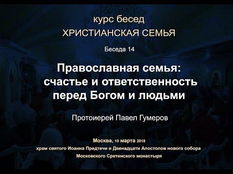 Беседа 14. Прот. Павел Гумеров. Православная семья, счастье и ответственность перед Богом и людьми