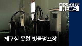 투R]태풍에 제구실 못한 빗물펌프장