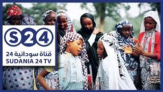 اغنية بلد في شاشة - قناة سودانية 24 - S24