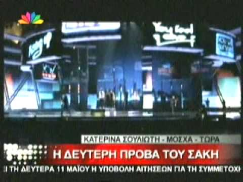 Greece eurovision 2009 -prova news star channel